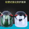 头戴式电焊面罩防护焊工焊接焊帽氩弧焊烧焊二保焊防护面屏