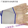 厂家直销专业定做各种真皮手套 劳保手套 电焊手套