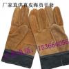 厂家直销专业定做各种真皮手套 劳保手套海员手套