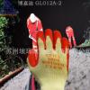 BODYGUARD博迪嘉2股环保黄纱乳胶浸胶手套GL012