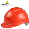 代尔塔102008可调节安全帽 防砸绝缘抗紫外线无透气孔防护安全帽