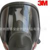正品 3M 6800 中号 全面具 防毒面具 防尘面具 防核辐射面罩