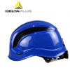 DELTAPLUS/代尔塔 102202 通风型运动头盔 登山户外防砸减震攀岩
