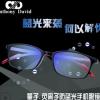 量子眼镜负离子眼镜防蓝光能量手机眼镜配近视眼镜框平光镜缓疲劳