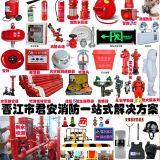 晋江消防工程有限公司 消防设施产品的经销维修 技术咨询