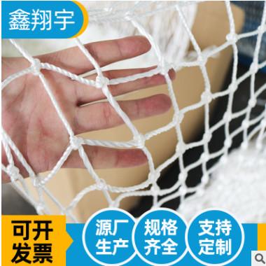 厂家直销白色尼龙安全网 工地防坠网防护网 隔离围网 安全平网