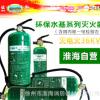 供应淮海牌手提式水基型泡沫灭火器 消防器材 绿瓶可灭电火