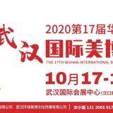 2020年武汉美博会时间、地点及展会详情
