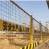 工地基坑护栏 安全临边警示防护栏杆 基坑临边安全围栏现货0419