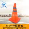 厂家批发45cm伸缩路障 圆锥 便携式路锥 交通反光安全警示锥