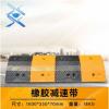 厂家供应加厚款人字形橡胶减速带 7cm道路减速板停车场交通设施