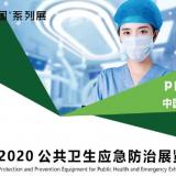 2020年广州公共卫生防治暨防疫物资展