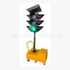 200mm太阳能移动信号灯、临时信号灯、临时红绿灯工厂直销