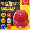 国标型双利牌盔式ABS安全帽 厂家研发抗压型安全帽 旋钮帽安全帽