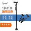 厂家直销小四脚拐杖 折叠款老人手杖拐棍 防滑柺杖 登山杖可定制
