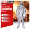 消防器材装备 铝箔消防隔热服500度重轻型防高温隔热工作服