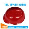 厂家直销 ABS材质安全帽T型、透气型安全帽 厂家定制印字