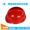 厂家直销PE材质安全帽1字型防砸型安全帽厂家定制印字劳保安全帽