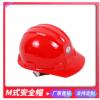 安全帽工地abs安全帽定制国标头盔施工劳保透气防砸印字建筑厂家