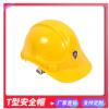 工程工地防护安全帽ABS工程领导施工安全帽可印字
