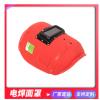 头戴式电焊防护面罩 焊工面罩 批发供应厂家直销氩弧焊 电焊面罩