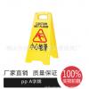 禁止停车警示牌请勿泊车告示牌小心地滑专用车位酒店停车牌A字牌