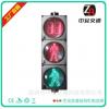 LED交通信号灯 300mm倒计时人行信号灯三单元人行交通红绿灯