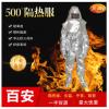 工厂批发铝箔耐高温服消防服避火防烫隔热阻燃防护服500度1000度