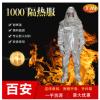 【工厂特价批发】隔热服避火防烫1000度消防铝箔耐高温消防防护服