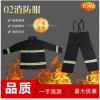 02款韩式消防服装阻燃隔热灭火防护服