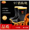 消防员防护靴灭火抢险救护胶靴防酸碱防化作训钢板底森林消防靴