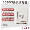 15693读卡器 ISO15693协议RFID读卡器 ICODE SL20 TAG-IT卡读卡器