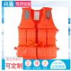 厂家直销船用工作救生衣 成人牛津布泡沫救生衣