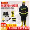 厂家供应 消防员灭火防护服14款标准五件套消防服消防战斗服