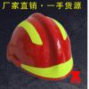 F2消防头盔 抢险救援头盔 地震救援头盔 配灯架