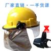 02款韩式黄色消防头盔 抢险救援逃生装备 防砸防护安全消防帽