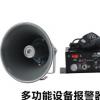 多功能设备报警器BC-2Y BC-2F BC-2天车声光报警器带喊话器报警器