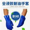 厂家批发耐油丁腈手套 工业防滑耐磨劳保丁腈手套 全浸胶耐油手套