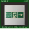 消防安全出口逃生指示牌 墙面荧光铝板应急疏散夜光标志