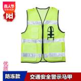 防冻款反光背心交通安全警示马甲骑行服 施工路政服 可印字