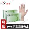永得宝 PVC一次性手套无粉高弹医用fda丁晴手套出口资质齐透明ce