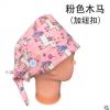 手术帽印花粉色蓝色灰色木马钉扣护士帽可爱独角兽纯棉包头医生帽