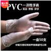 一次性手套PVC透明无粉