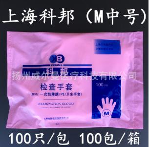 上海科邦 一次性薄膜手套 卫生手套 科邦牌检查手套聚乙烯PE手套