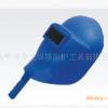 供应手持式电焊面罩,连体电焊面罩