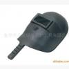供应连体电焊面罩,B级连体面罩
