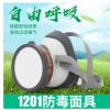 3M1201防毒面具/喷漆/农药/防尘有机气体面具