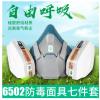 3m6502防毒面具防甲醛喷漆防毒面具舒适硅胶面具套装