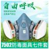 正品3M7502防毒面具防甲醛喷漆防毒面具舒适硅胶面具套装