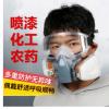 防护面罩眼镜防毒面具硅胶呼吸半面罩防甲醛农药装修活性炭防尘毒